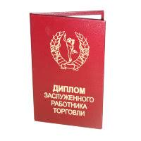 Шуточные дипломы сертификаты Купить шуточные дипломы Фейгас Ру ПХ283 Диплом Заслуженного работника торговли