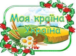 """Результат пошуку зображень за запитом """"моя україна"""""""