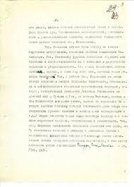 Отзыв на кандидатскую диссертацию В Г Баскакова  4 4