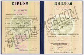 Купить диплом врача лфк Наши фото Купить диплом врача лфк Москва