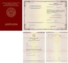 Бухгалтерский учет анализ и аудит диплом о профессиональной переподготовке установленного образца