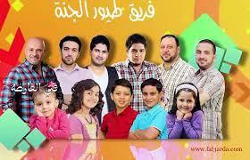 أخيرااااً .. تردد قناة طيور الجنة 2021 نايل سات Toyor Al janah TV الجديد  بعد غلقها - كورة في العارضة