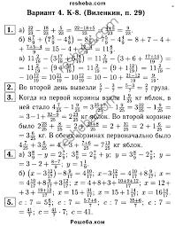 ГДЗ по математике для класса А С Чесноков контрольная работа  ГДЗ решебник №1 по математике 5 класс дидактические материалы А решебник №2 контрольная работа Виленкин