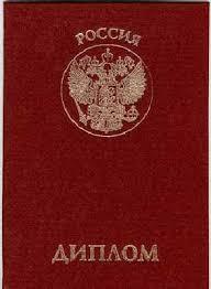 Сколько стоит купить диплом в Москве Красный диплом ВУЗа на бланке Гознак любого года