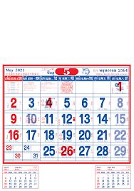 แขวนฉีก ปฎิทิน แขวนจีน ปี 2564 Calendar 2021 ปฏิทิน แขวนจีน (จีนเยอะ)  ปฎิทิน ปฎิทิน แขวน ปฎิทิน Ripped wall calendar 2021 จำนวน 4 เล่ม