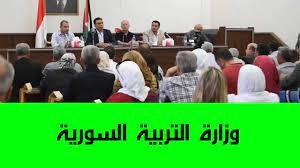 نتائج الصف التاسع الاساسي 2021 حسب الاسم الثلاثي رقم الاكتتاب عبر الموقع  الرسمي لوزارة التربية السورية - عرب هوم