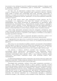 Реферат на тему Адвокат и его защитная речь docsity Банк Рефератов Это только предварительный просмотр