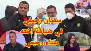سفيان رحيمي في ضيافة اخته سناء رحيمي على اخبار الضهيرة - YouTube