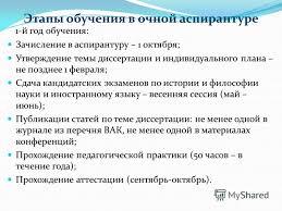 Презентация на тему Порядок подготовки аспирантов в МЭСИ  14 Этапы