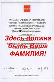 ПРОГРАММА acca dipifr rus Финансовая компетентность АССА наибольшая в мире организация профессиональных бухгалтеров и аудиторов Квалификация acca признается за пределами Великобритании на основании