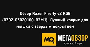 Обзор <b>Razer Firefly v2</b> RGB (RZ02-03020100-R3M1). Лучший ...