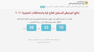 """عاجل .. رابط نتائج التوجيهي فلسطين 2021 """"نتائج امتحان الثانوية العامة  الدورة الأولى"""" قطاع غزة والمحافظات الجنوبية - كورة في العارضة"""