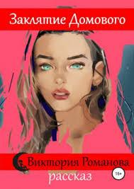 <b>Заклятие домового</b> - <b>Романова Виктория</b> - скачать книгу в fb2 ...
