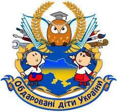 Картинки по запросу всеукраїнська учнівська олімпіада