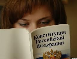 Конституция РФ от года до наших дней Друг студента Конституция