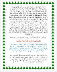 """🇴🇲 عدنان المحروقي na Twitteru: """"خطبة صلاة عيد الفطر.. وكيفية الصلاة… """""""
