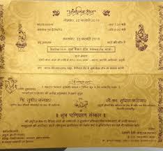wedding invitation card matter in hindi age hindu marriage