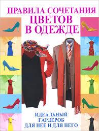 """Книга """"<b>Правила сочетания</b> цветов в одежде"""" — купить в ..."""