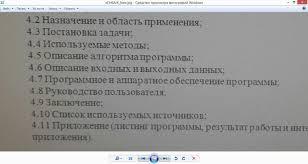 Ответы mail ru Пояснительная записка Курсовая работа по  Дали план по пояснительной записки и здесь есть пункт 4 7 Программное и Аппаратное обеспечение программы вот не понимаю что туда написать