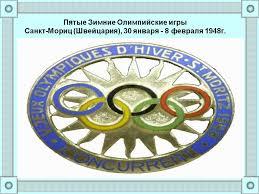 Пятые зимние олимпийские игры г Бесплатное хранилище  Реферат олимпийские игры 2014 в сочи bestreferatru