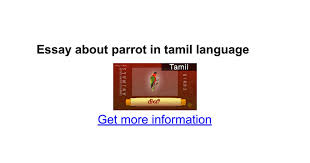 essay about parrot in tamil language google docs