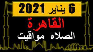 مواقيت الصلاة فى القاهرة 6 يناير 2021 | القاهرة مواقيت الصلاه اليوم| Prayer  Times in Cairo - YouTube