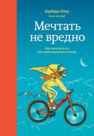 """Книга: """"<b>Мечтать не вредно</b>. Как получить то, чего действительно ..."""