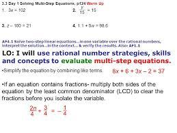 3 3 day 1 solving multi step equations p124 warm up af4 1 solve