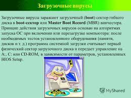 Презентация на тему Компьютерные вирусы Скачать бесплатно и  52 Загрузочные