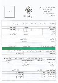 My Life.. My Story..: Driving License In Makkah, Kingdom Of Saudi Arabia