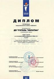 Награды и благодарности гостиницы Украина в Киеве Открыть