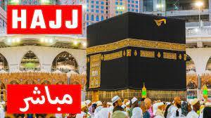 HAJJ 2021 Live | Makkah Today | Mina Tents | بث مباشر | قناة القرآن الكريم  Makkah Live TV - YouTube