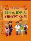 Сценарий на день удмуртского языка 95