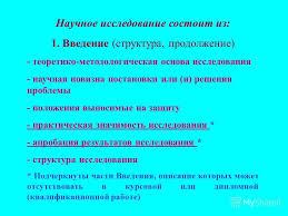 Презентация на тему Тема Структура научного исследования  4 Научное исследование
