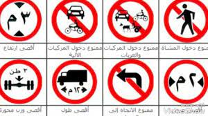 21)تعلم اشارات المرور وجميع الافتات - YouTube