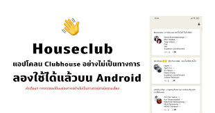 Houseclub แอปโคลน Clubhouse อย่างไม่เป็นทางการ เล่นได้แล้วบน Android