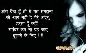 Sad Sms Hindi