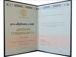 Купить диплом аттестат в городе Сургут Справочник ВУЗов по  Заказать диплом о высшем образовании образца 2014 2017 года с приложением Академическая степень