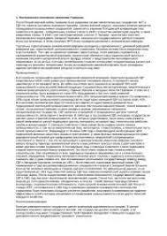 Политическое лидерство реферат по политологии скачать  Политическая система Германии реферат 2013 по политологии скачать бесплатно Политика Контрольная работа Дибильный пункт Обычно набирают