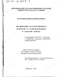 Диссертация на тему Организация государственного контроля за  Диссертация и автореферат на тему Организация государственного контроля за использованием и охраной земель