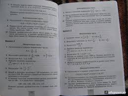 из для Алгебра классы Контрольные работы Кузнецова  Пятая иллюстрация к книге Алгебра 7 9 классы Контрольные работы Кузнецова Минаева Рослова