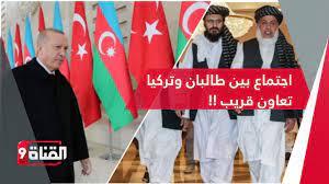 اجتماع بين طالبان وتركيا .. تعاون قريب !! - YouTube