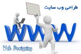 Image result for طراحی وب سایت
