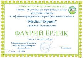 Диплом от Экологического движения Узбекистана Дипломы medical  Диплом от Экологического движения Узбекистана