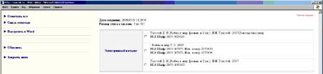 Панкова Елена Интернет в библиотечной работе технологии и   Корзина заказа на сайте РНБ