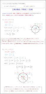 三角 関数 の 合成