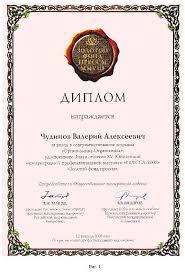 Диплом и свидетельство Российского союза прессы В А Чудинов Диплом Золотого фонда прессы