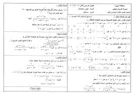 ورقة امتحان الجبر للصف الثالث الاعدادي الترم الثانى 2019 محافظة البحيرة