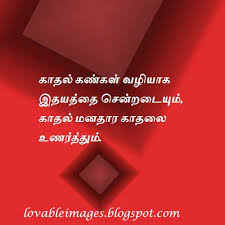 Free Love Quotes With Pictures Lovable Images Love Quotes in Tamil Images Quotes About Love 57