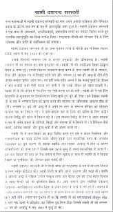 swami vivekananda essay materialism essay g essay on materialism  biography of swami dayanand saraswati in hindi